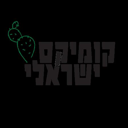 תמונה עבור הקטגוריה קומיקס ישראלי