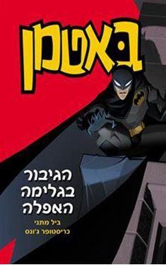 תמונה של באטמן הגיבור בגלימה האפלה
