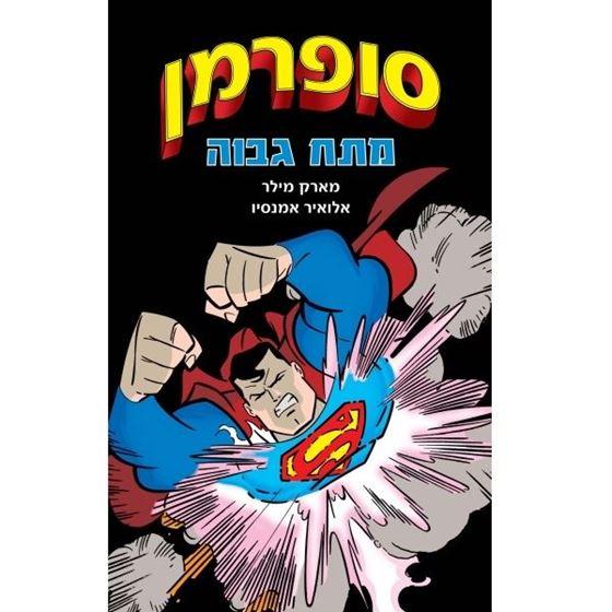 תמונה של סופרמן 1