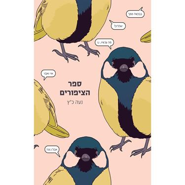 """תמונה של ספר הציפורים / נעה כ""""ץ"""