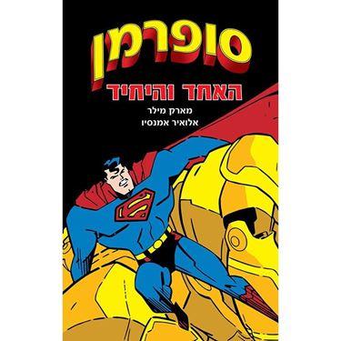תמונה של סופרמן 2 האחד והיחיד
